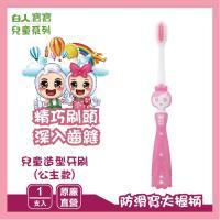 白人公主造型兒童牙刷x12支