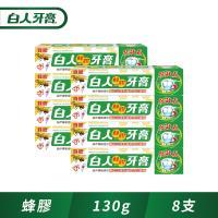 白人蜂膠牙膏130gx8件組