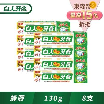 白人蜂膠牙膏_8件組 130g
