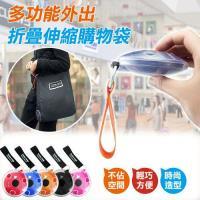 多功能外出折疊伸縮購物袋 手提袋 環保袋-1入(5色隨機出貨)