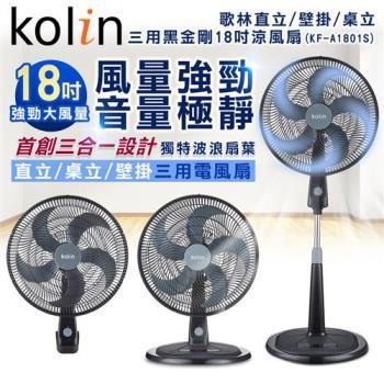 KOLIN歌林風扇 18吋 直立/壁掛/桌立三用黑金剛涼風扇 KF-A1801S