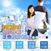 【Incare】涼感袖套防曬抗UV免拉伸縮(2入組)