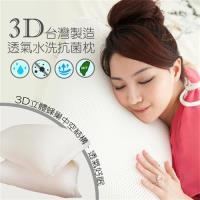 3D台灣製造透氣水洗抗菌枕