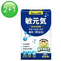 【買二送一】即期品諾得敏元氣專利益生菌膠囊(共3盒,30粒/盒)