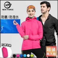 NEW FORCE 兩件組 超抗曬防潑水連帽風衣外套 6色可選