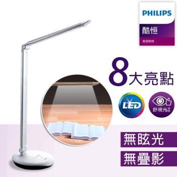 (限量加贈usb充電風扇) PHILIPS飛利浦 酷恒LED檯燈(香檳金/時尚銀)72007