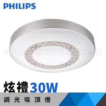 飛利浦 吸頂燈 Philips 炫禮 LED 調光吸頂燈 30W 暖白光 31113(典雅花紋)