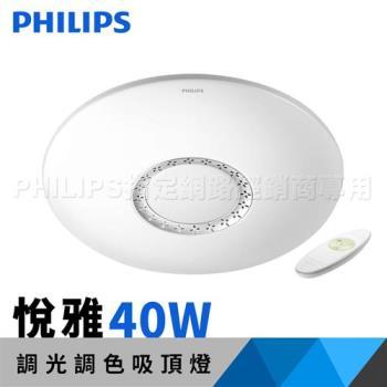 飛利浦 吸頂燈 Philips 悅雅 LED 調光調色吸頂燈 40W 61351(遙控器選配)