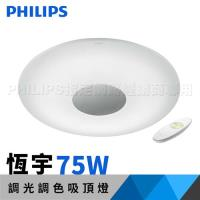 飛利浦 吸頂燈 Philips 恒宇 LED 調光調色吸頂燈 75W 33344 (贈遙控器)