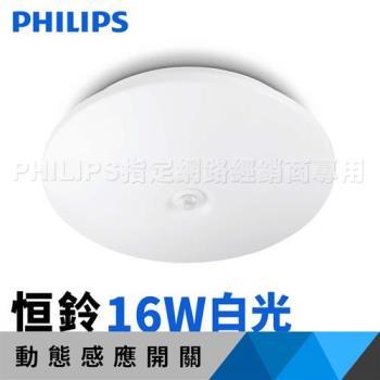 飛利浦 感應吸頂燈 Philips 恒鈴 LED 吸頂燈 16W 白光 62234