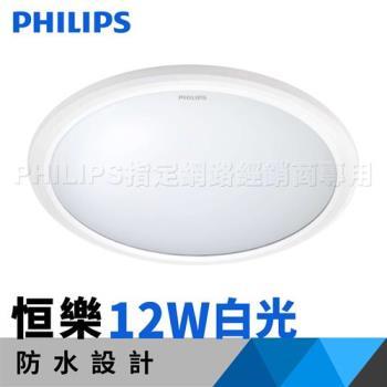 飛利浦 防水吸頂燈 Philips 恒樂 LED 吸頂燈 12W 白光 (經典平面) 31817