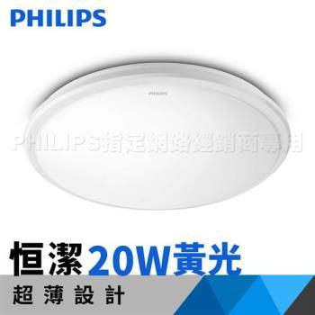 飛利浦 吸頂燈 Philips 新一代 恒潔 LED 吸頂燈 20W 黃光 (超薄平面) 31816