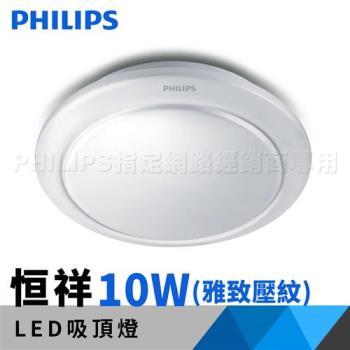 飛利浦 吸頂燈 Philips 新一代 恒祥 LED 吸頂燈 10W 白光 (雅致壓紋) 61049