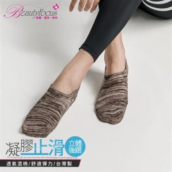 BeautyFocus 麻花止滑簡約休閒隱形襪 咖啡色 0660