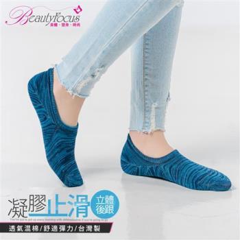 BeautyFocus 麻花止滑簡約休閒隱形襪 藍色 0660