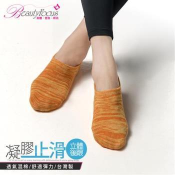 BeautyFocus 麻花止滑簡約休閒隱形襪 橘黃色 0660