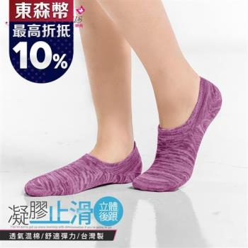 BeautyFocus 麻花止滑簡約休閒隱形襪 粉紫色 0660