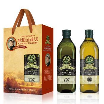 義大利Giurlani 純橄欖油+葵花油禮盒組(1000ml各1瓶)