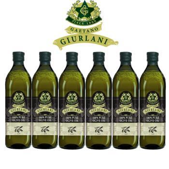 義大利Giurlani 純橄欖油禮盒組(1000ml *6瓶)
