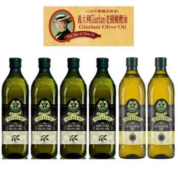 義大利Giurlani 純橄欖油4瓶+葵花油2瓶禮盒組(1000ml)