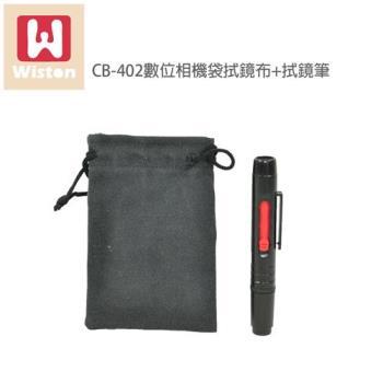 Wiston 擦拭布鏡片袋 CB-402+拭鏡筆(適用67mm以下口徑)