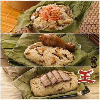 預購 大甲王記 三寶荷葉粽3入裝(石板烤肉粽1入+櫻花紫玉粽1入+雞腿粽1入)