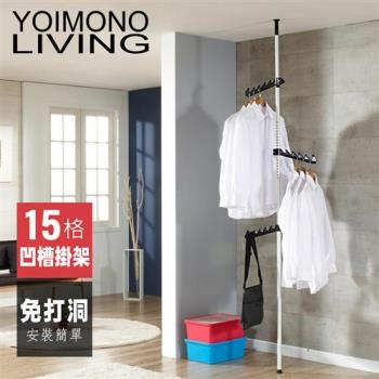 YOIMONO LIVING「收納職人」頂天立地衣架