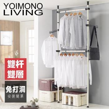 YOIMONO LIVING「收納職人」頂天立地雙層衣架
