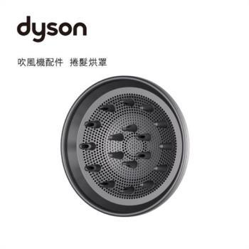 dyson 吹風機專用烘罩