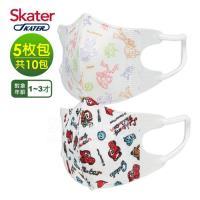 Skater幼兒立體口罩-閃電麥昆x5+玩具總動員x5