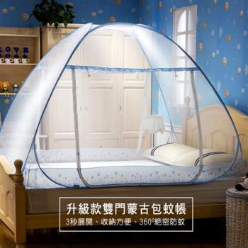 BELLE VIE 雙開門免安裝蒙古包蚊帳 (雙人150x200cm) 淺藍