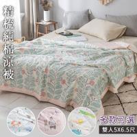 BELLE VIE 專櫃級厚包邊純棉四季被-150x200cm (多款可選)