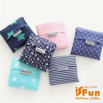 iSFun 環保摺疊 防水輕便購物袋 超值2入