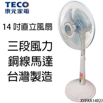 TECO東元14吋直立電扇 XYFXA1402J