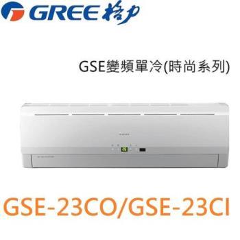 GREE臺灣格力 3-4坪變頻分離冷氣GSE-23CO/GSE-23CI 贈兩千元好禮