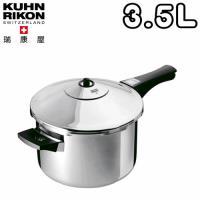 KUHN RIKON瑞士HOTEL壓力鍋3.5 L