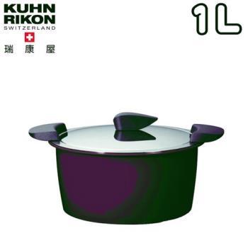 KUHN RIKON瑞士 HOTPAN休閒鍋湯鍋1公升