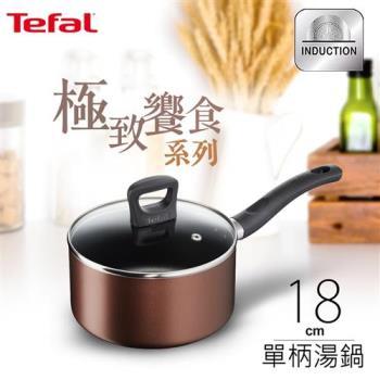 Tefal 法國特福 極致饗食系列18CM不沾單柄湯鍋含蓋/電磁爐適用