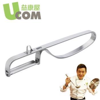 Ucom益康屋 德國GEFU不鏽鋼刨皮刀