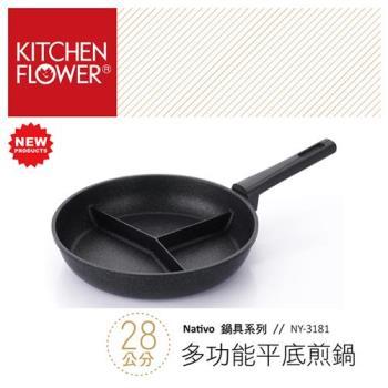 韓國KITCHEN FLOWER  28cm三格平底煎鍋