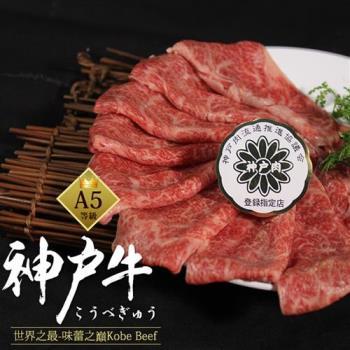 台北濱江 啾愛媽咪神戶牛和牛精緻豪奢薄片(200g/盒_買1送1共2盒)