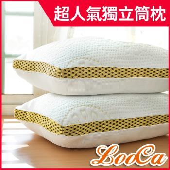 LooCa 時尚版-超釋壓獨立筒枕2入組(共三色)