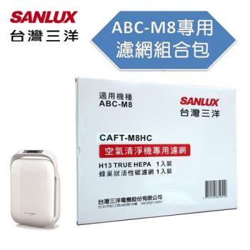 SANLUX台灣三洋ABC-M8空氣清淨機濾網 CAFT-M8HC