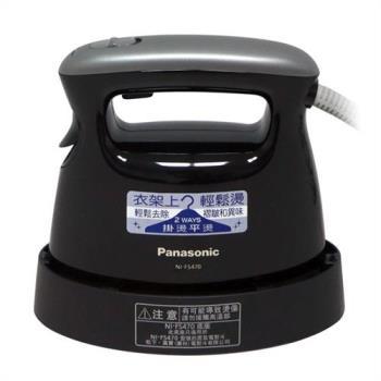 Panasonic國際牌 手持/掛燙2合1蒸氣熨斗NI-FS470(黑)