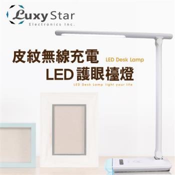 Luxy Star  皮紋無線充電LED護眼檯燈