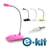 逸奇e-Kit 高感度金屬軟管音源孔/全指向電腦麥克風-共四色(桃紅色款) YWZ-G2-PK
