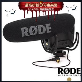 【RODE】VideoMic Pro Rycote 立體聲電容式麥克風