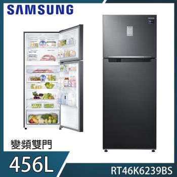 SAMSUNG三星456L雙循環雙門冰箱RT46K6239BS