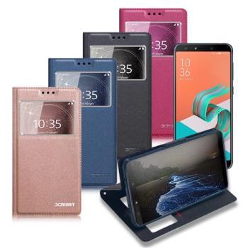 Xmart for 華碩 ASUS ZenFone 5Q ZC600KL 宇宙之星視窗支架皮套
