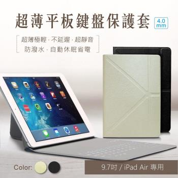 超薄平板鍵盤保護套 9.7吋 iPad Air專用